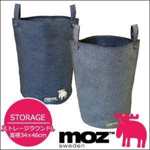 moz ストレージラウンドL 直径34×46cm 収納 収納ボックス かご おもちゃ箱 ストレージ 子供部屋 取っ手 キッズファニチャー モズ エルク ランドリーバスケット|jonan-interior