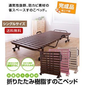 抗菌防カビ素材 折りたたみ樹脂すのこベッド/シングルサイズ|jonan-interior