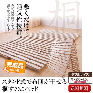 折りたたみ スタンド式で布団が干せる 桐すのこベッド/ダブルサイズ(70×200×4.5cm)/2枚セット|jonan-interior
