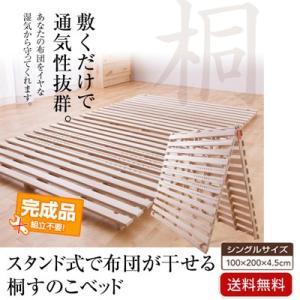 折りたたみ スタンド式で布団が干せる 桐すのこベッド/シングルサイズ(100×200×4.5cm)|jonan-interior