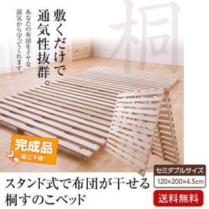 折りたたみ スタンド式で布団が干せる 桐すのこベッド/セミダブルサイズ(120×200×4.5cm)|jonan-interior