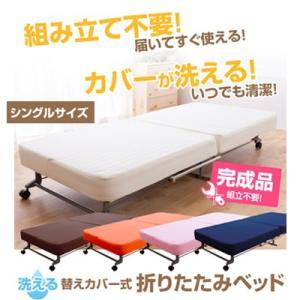 洗える/替えカバー式折りたたみベッド/シングルサイズ|jonan-interior