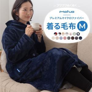 着る毛布 ルームウェアタイプ  毛布mofua(R)モフア 袖付きマイクロファイバー毛布 フリーサイズ MOFUA 袖付き 毛布 ブランケット 肌触り 着る ガウンケット|jonan-interior