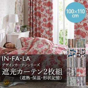 カーテン 遮光 2級 遮光形状記憶 ウォッシャブル IN-FA-LA 北欧デザインカーテンシリーズ 遮光カーテン2枚組/100×110cm|jonan-interior