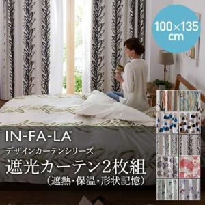 カーテン 遮光 2級 遮光形状記憶 ウォッシャブル ナチュラル IN-FA-LA 北欧デザインカーテンシリーズ 遮光カーテン2枚組/100×135cm|jonan-interior