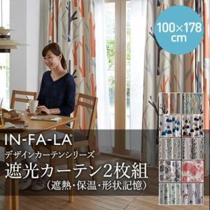 カーテン 遮光 2級 遮光形状記憶 ウォッシャブル ナチュラル IN-FA-LA 北欧デザインカーテンシリーズ 遮光カーテン2枚組/100×178cm|jonan-interior