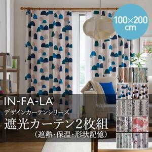 カーテン 遮光 2級 遮光形状記憶 ウォッシャブル 洗える ドレープ 北欧 ナチュラル IN-FA-LA 北欧デザインカーテンシリーズ 遮光カーテン2枚組 100×200cm|jonan-interior
