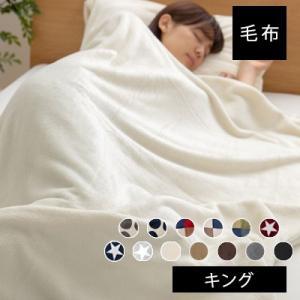 毛布 プレミアムマイクロファイバー毛布 キングサイズ mofua(モフア)  ブランケット キング 寝具 ふわふわ カラフル 北欧|jonan-interior