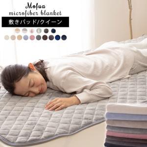 敷きパッド プレミアムマイクロファイバー敷きパッド クイーンサイズ mofua(モフア)敷パッド 敷きパット ベッドパット ブランケット クイーン 寝具|jonan-interior