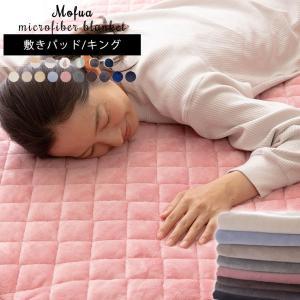 敷きパッド プレミアムマイクロファイバー敷きパッド キングサイズ mofua(モフア)敷パッド 敷きパット ベッドパット ブランケット キング 寝具|jonan-interior