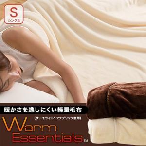 WARM ESSENTIALS(TM)暖かさを逃しにくい軽量毛布 シングル 毛布 ブランケット 保温性 軽さ マイクロファイバー おしゃれ あったか 冬 寝具 北欧|jonan-interior