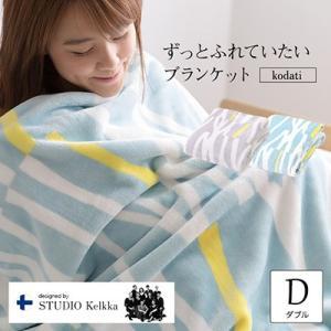 毛布 ブランケット yucuss ずっとふれていたいブランケット kodati(コダチ)  ダブル(180×200cm) 寝具 あったか ぽかぽか ユクスス|jonan-interior