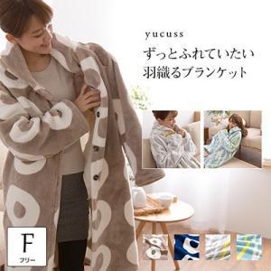 1年間の品質保証 着る毛布 ルームウェア おしゃれ yucuss 羽織るブランケット フリーサイズ(フード付き) 袖付き毛布 ブランケット 羽織 ポケット|jonan-interior