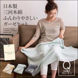 mofua natural 日本製 三河木綿 ふんわりやさしいガーゼケット(ひざ掛け)  夏 ウォッシャブル ケット ベビーケット|jonan-interior