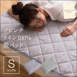 汚れが落ちやすい繊維構造、もちろん洗濯機で丸洗いできる mofua natural フレンチリネン100%敷パッド(シングル) jonan-interior