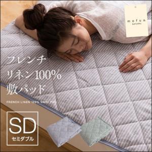汚れが落ちやすい繊維構造、もちろん洗濯機で丸洗いできる mofua natural フレンチリネン100%敷パッド(セミダブル) jonan-interior