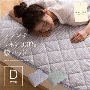 汚れが落ちやすい繊維構造、もちろん洗濯機で丸洗いできる mofua natural フレンチリネン100%敷パッド(ダブル) jonan-interior