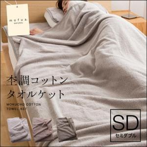 綿100%のタオル生地で丈夫に作ったタオルケットです。 mofua natural 杢調コットンタオルケット(セミダブル)|jonan-interior