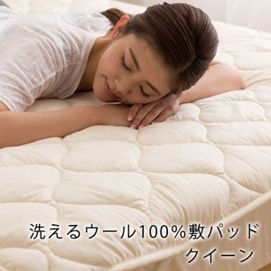 敷きパット 敷パッド 敷パット ベッドパッド ベット パット 日本製 洗える ウール 100% 敷パッド 消臭 吸湿 クイーン(160×200cm)クイーンサイズ|jonan-interior