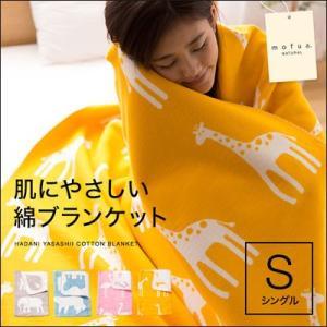 綿毛布 mofua natural 肌にやさしい綿ブランケット(動物柄) シングル|jonan-interior
