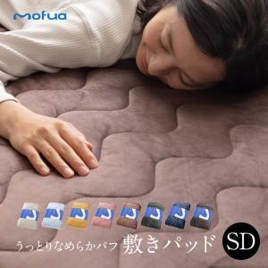 mofua うっとりなめらかパフ 敷きパッド セミダブル(120×205cm) 敷きパッド 洗える 寝具 なめらか ローズヒップオイル モフア ストレッチ 敷パッド|jonan-interior