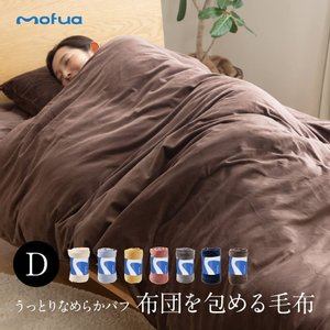 mofua うっとりなめらかパフ 布団を包める毛布 ダブル(190×210cm) 毛布 ブランケット 洗える 寝具 なめらか ローズヒップオイル モフア|jonan-interior