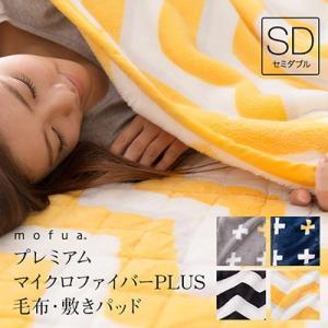 mofua プレミアムマイクロファイバーplus セミダブル 毛布 敷きパッド ブランケット ベッドパッド 敷パッド セミダブル 寝具 マイクロファイバー おしゃれ|jonan-interior