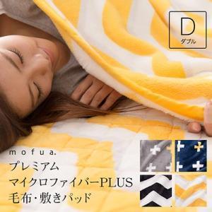mofua プレミアムマイクロファイバーplus ダブル 毛布 敷きパッド ブランケット ベッドパッド 敷パッド ダブル 寝具 マイクロファイバー おしゃれ|jonan-interior