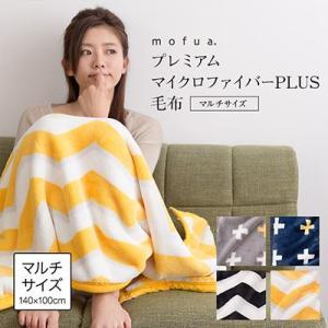 mofua プレミアムマイクロファイバー毛布plus マルチ(140×100cm) 毛布 ブランケット 洗える おしゃれ ひざ掛け mofua マイクロファイバー 北欧|jonan-interior