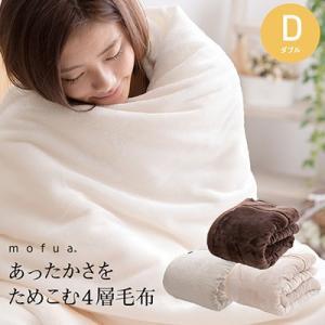 mofua あったかさをためこむ4層毛布 ダブルサイズ(180×200cm) 毛布 ブランケット 保温 洗える あったか 冬 シンプル マイクロファイバー|jonan-interior