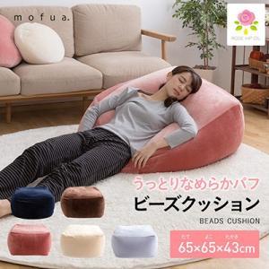 ビーズクッション ソファ mofua うっとりなめらかパフ ビーズクッション チェア 座椅子 極小ビーズ 軽量 大きめ 一人用ソファ かわいい おしゃれ|jonan-interior