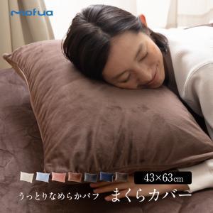 枕カバー ピローケース 枕ケース mofua うっとりなめらかパフ 枕カバー(43×63cm) ファスナー式 おしゃれ 洗える ピンク シンプル|jonan-interior