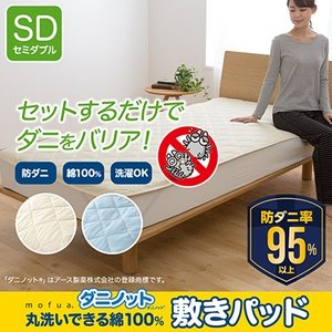 敷きパッド 防ダニ mofua ダニノット(R)丸洗いできる綿100%敷パッド セミダブルサイズ(120×205cm) 洗える ウォッシャブル 綿 セミダブル 寝具|jonan-interior