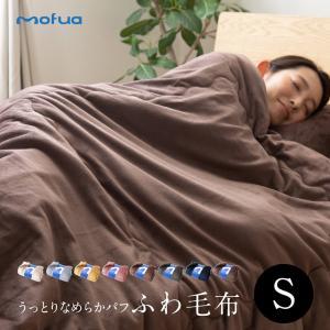 mofua うっとりなめらかパフ ふわ毛布 シングル(140×200cm) 毛布 ブランケット 洗える 寝具 なめらか ローズヒップオイル モフア|jonan-interior