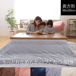 こたつ布団 炬燵布団 長方形 mofua うっとりなめらかパフ こたつ布団 長方形(185×235cm) はっ水 おしゃれ マイクロフリース 静電気防止 こたつ あったか|jonan-interior