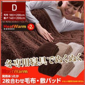 毛布/HeatWarm(ヒートウォーム)発熱あったか/2枚合わせ毛布・敷きパッド/ダブルサイズ/ブランケット/敷パッド/敷きパット|jonan-interior