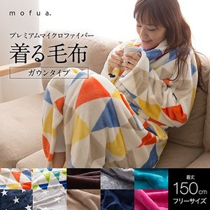 着る毛布 毛布mofua(R)モフア 袖付きマイクロファイバー毛布 フリーサイズ MOFUA 袖付き...
