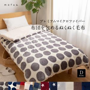 毛布 布団を包めるぬくぬく マイクロファイバー毛布 ダブルサイズ 190×210cm mofua(モフア)  毛布 ブランケット 肌触り シングル マイクロファイバー 寝具|jonan-interior
