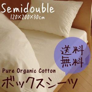 オーガニックコットンボックスシーツカバー セミダブルサイズ 120×200×30cm セミダブル boxシーツ 綿 コットン 日本製|jonan-interior