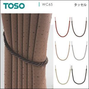 タッセル WC65 タッセル カーテンアクセサリー おしゃれ TOSO トーソー リビング カーテンホルダー シンプル チャーム|jonan-interior