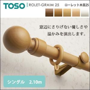 ローレット木目25 シングル 2.10m カーテンレール 装飾レール おしゃれ シングル シンプル 木製 スタイリッシュ モダン TOSO トーソー|jonan-interior