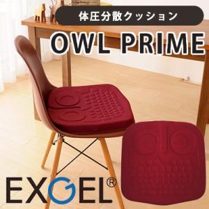 OWL PRIME エクスジェル EXGEL シートクッション 座布団 体圧分散 クッション 送料無料 おしゃれ オフィスチェア 快適 カバー エクスジェル アウルプライム|jonan-interior