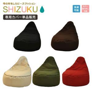 ビーズクッション カバー ソファー SHIZUKU(シズク) 無地 専用替えカバー|jonan-interior