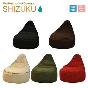 クッション ビーズクッション カバー付 ソファー SHIZUKU(シズク) 無地 本体 軽い 安い お手軽 送料無料|jonan-interior