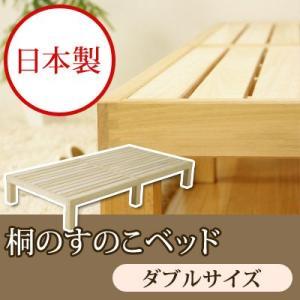 日本製 桐のすのこベッド/ダブルサイズ|jonan-interior