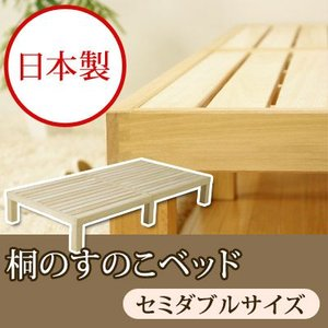 日本製 桐のすのこベッド/セミダブルサイズ|jonan-interior