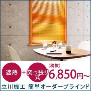 立川機工/FIRSTAGE/遮熱コートテンションタイプ|jonan-interior