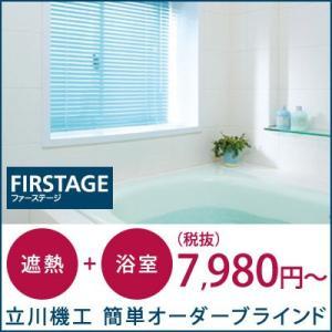 立川機工/FIRSTAGE/遮熱コート浴室タイプ(テンションタイプ)|jonan-interior