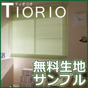 TIORIO(ティオリオ)/アルミブラインド 【128×108cm(巾x高)】 タチカワブラインド 立川 ブラインド スクリーン|jonan-interior