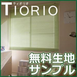 TIORIO(ティオリオ)/アルミブラインド 【165×183cm(巾x高)】 タチカワブラインド 立川 ブラインド スクリーン|jonan-interior